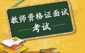 【武汉师学思大教育】教师资格证好考?小白如何备考?